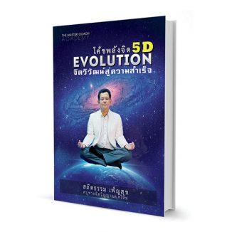 โค้ชพลังจิต 5D Evolution จิตวิวัฒน์