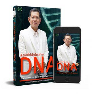 สั่งจิตใต้สำนึกระดับ DNA สู่ความมั่งคั่งร่ำรวย