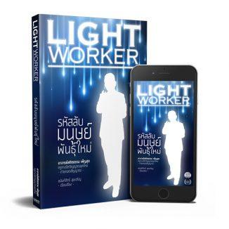 Light Worker ชาวแสงสว่าง มนุษย์พันธ์ใหม่