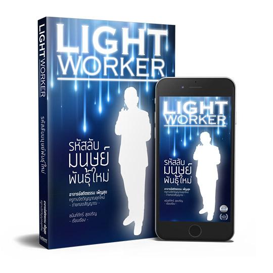 Light Worker รหัสลับมนุษย์พันธุ์ใหม่