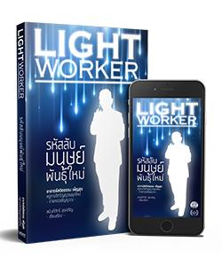 shop_Light Worker