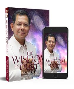 shop_the-wisdom-in-dust สัจธรรมในฝุ่นธุลี