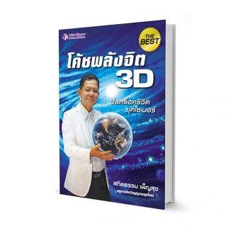 โค้ชพลังจิต 3D ปลดล็อกชีวิตยุคไซเบอร์