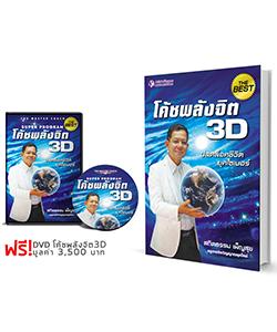 shop_โค้ชพลังจิต 3d-book+dvd