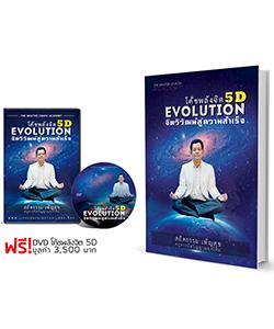 shop_โค้ชพลังจิต 5D book+dvd