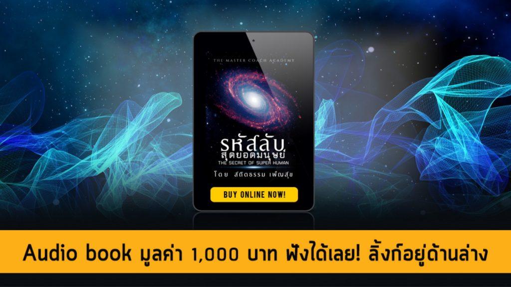 """Audio Book – จูน Mindset """"รหัสลับสุดยอดมนุษย์"""" มูลค่า 1,000 บาท"""