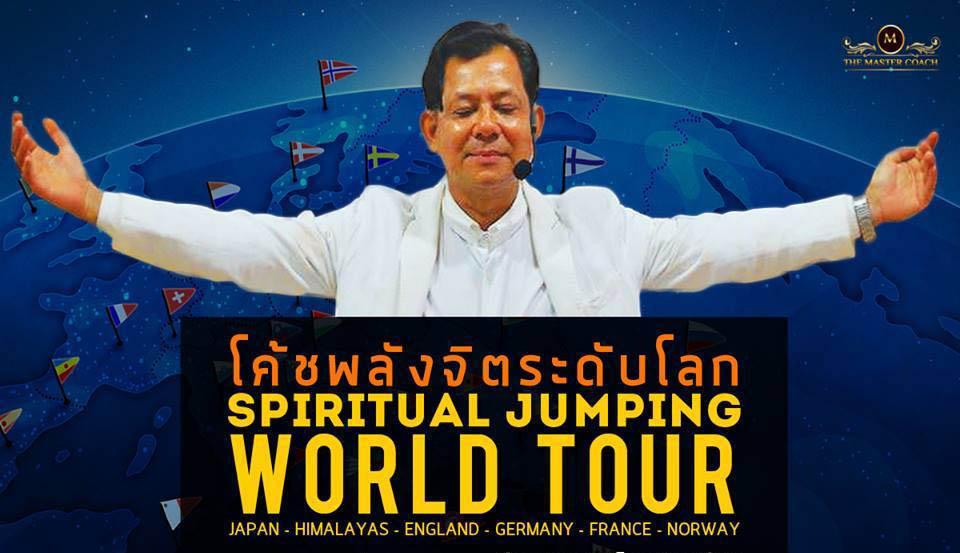โค้ชส่วนตัว สำหรับคนไทยในต่างประเทศ