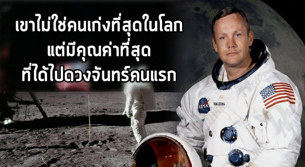 มนุษย์คนแรกที่ได้ไปดวงจันทร์ ไม่ใช่คนเก่งที่สุดในโลก แต่….?