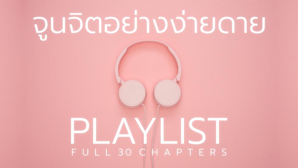 Playlist 30 ตอน จูนจิตอย่างง่ายดาย Full Version