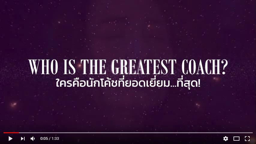 Who is the Greatest Coach? ใครคือนักโค้ชที่เยี่ยมยอดที่สุด