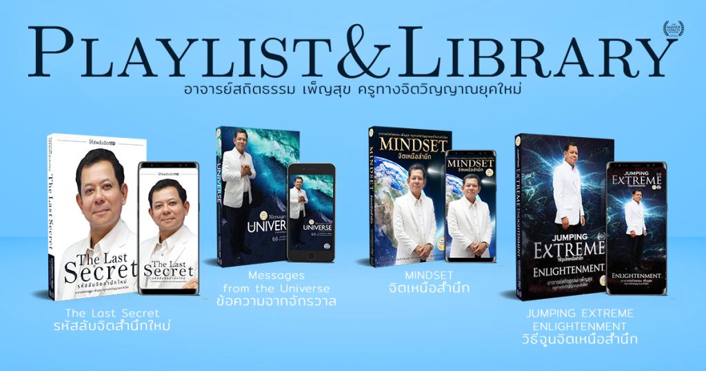 PLAYLIST รวมหนังสือ อาจารย์สถิตธรรม เพ็ญสุข ที่นักฝึกจิตเหนือสำนึกมิควรพลาด!!!