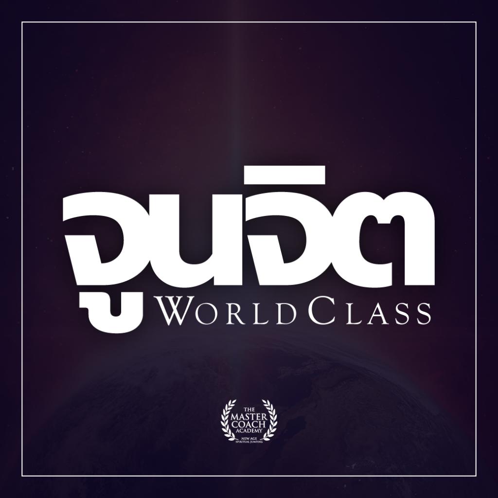 จูนจิต WORLD CLASS เสี้ยวนาทีนี้ที่รอคอย (พร้อม Q&A ท้ายบทความ)