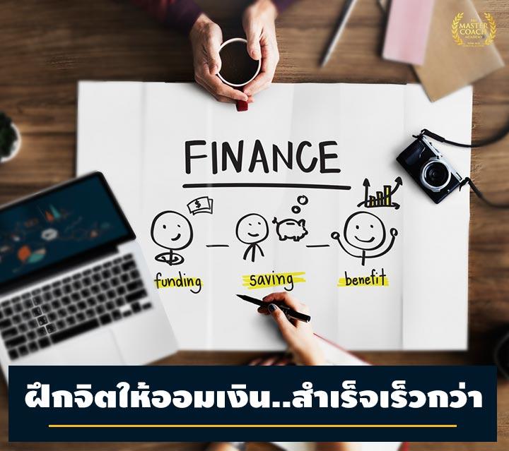 ฝึกฝนจิตกับปัญหาด้านการเงิน