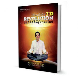 """โค้ชพลังจิต 7D REVOLUTION """"ปฏิวัติชีวิตสู่ตัวตนใหม่"""""""