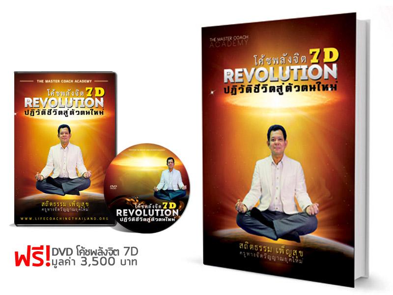 โค้ชพลังจิต 7D REVOLUTION