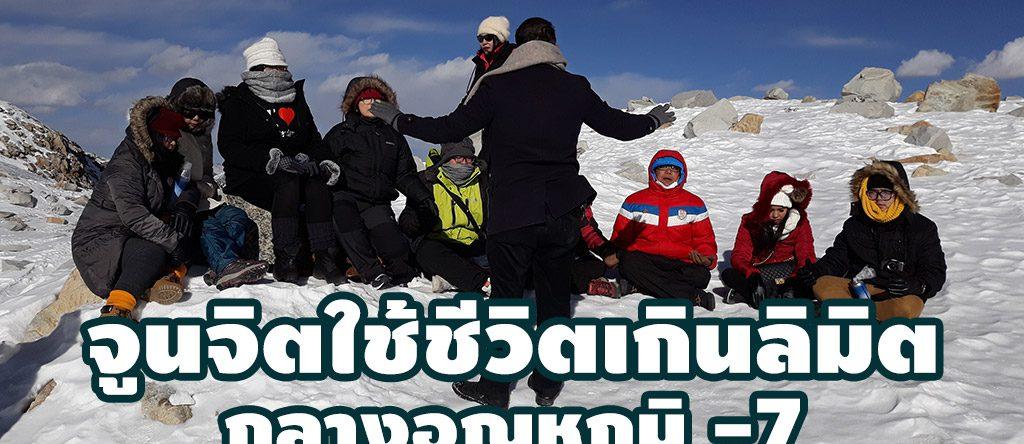 ธารน้ำแข็งต๋ากู่ปิงชวน ภูเขาหิมะการ์เซีย เมืองเฉิงตู ประเทศจีน