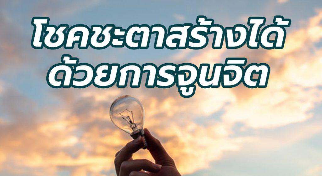 ความจริง คือสิ่งที่เราเชื่อ ใครสร้างความเชื่อสำเร็จ คนนั้นชนะ