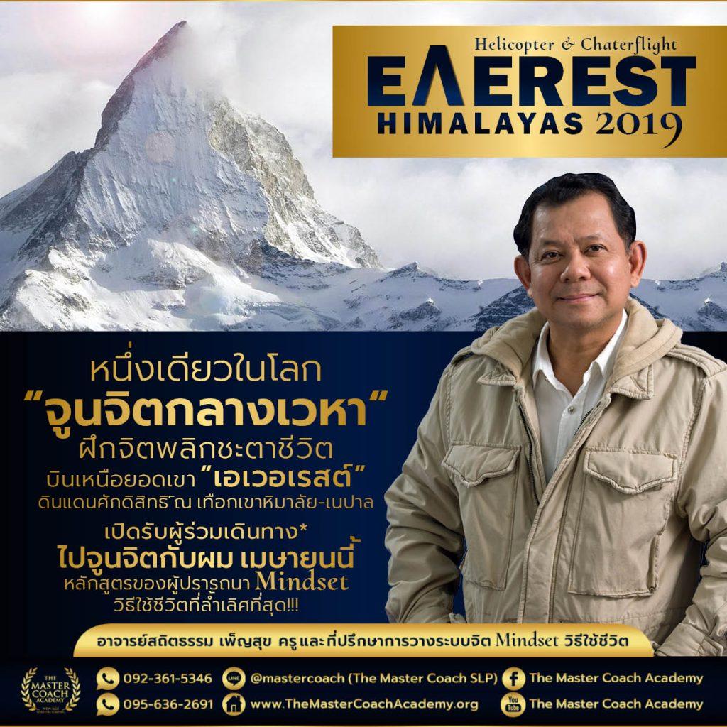 เอเวอร์เรสต์ Everest หิมาลัย-เนปาล