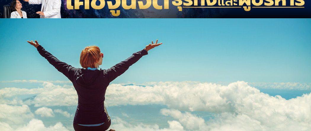 Mindset เพื่อพัฒนาธุรกิจและความสุขด้วย Affirmation