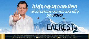 เอเวอร์เรสต์ Everest