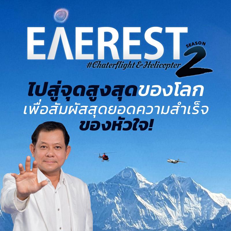 โค้ชจูนจิต เอเวอร์เรสต์ Everest