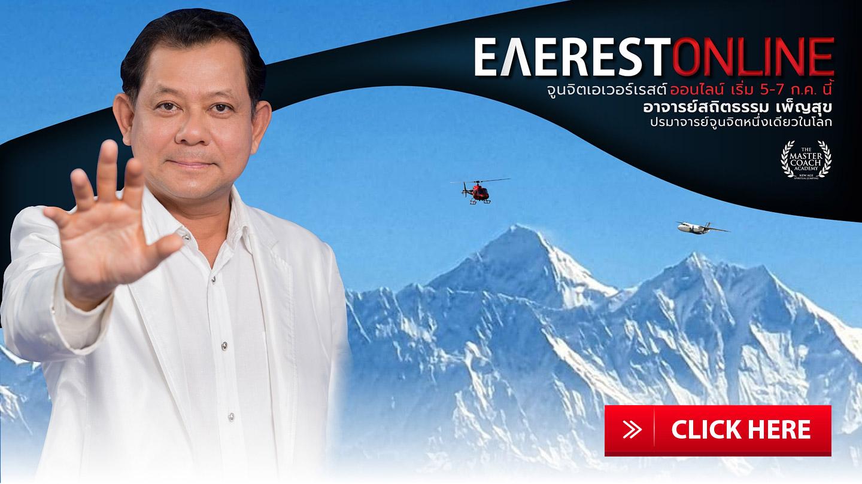 เอเวอร์เรสต์ ออนไลน์ Everest