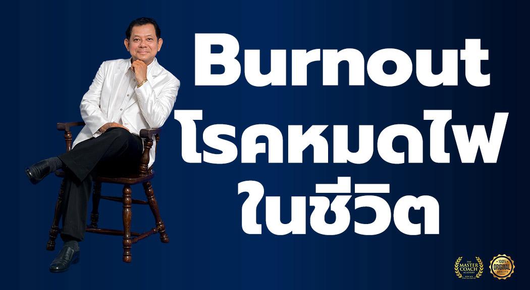 burnout โรคหมดไฟในชีวิต
