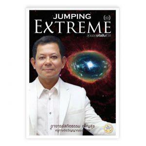 Jumping Extreme สุดยอดรหัสลับชีวิต