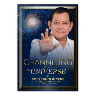 Channeling From The Universe โค้ชจิตวิวัฒน์