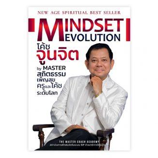 Mindset Evolution โค้ชจูนจิต