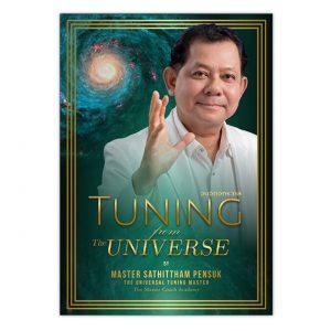 Tuning From The Universe จูนจิตจักรวาล