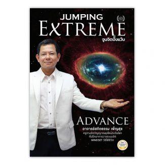 Jumping Extreme Advance จูนจิตปิ๊งแว้บ