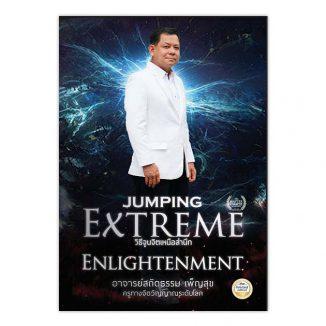 Jumping Extreme Enlightenment วิธีจูนจิตเหนือสำนึก
