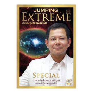 Jumping Extreme Special รหัสลับจูนจิตเหนือสำนึก