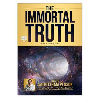 The Immortal Truth สัจธรรมนิรันดร์
