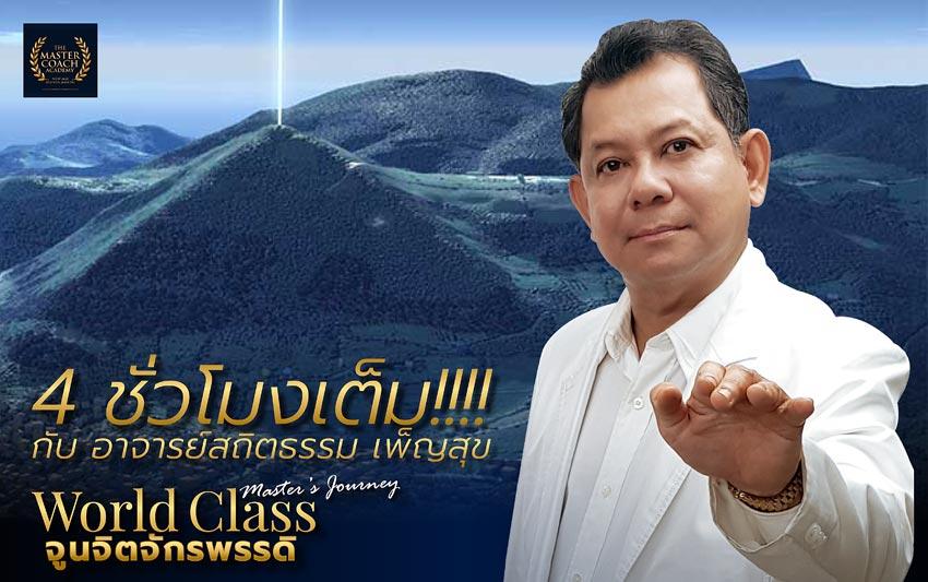 จูนจิต World Class Thailand มหาพีระมิด บอสเนีย