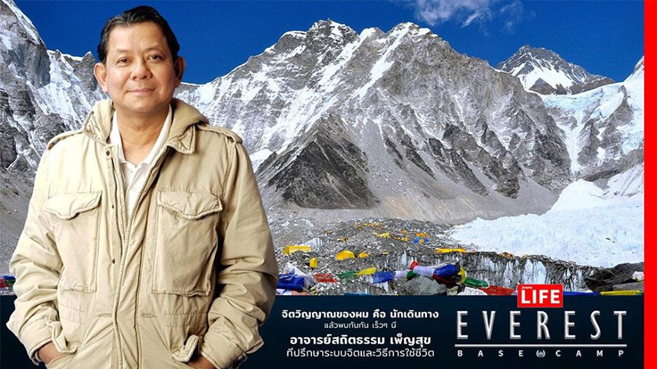 จูนจิตเอเวอเรสต์ Everest