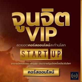 จูนจิต VIP - Start Up