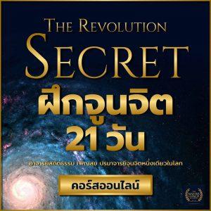 จูนจิต The Revolution Secret 21 วัน