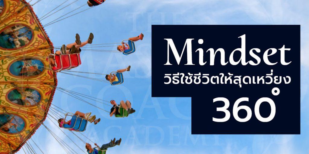 2019 ใช้ชีวิตให้สุดเหวี่ยง ด้วยการวางระบบ Mindset วิธีใช้ชีวิต 360 ํ