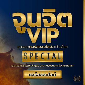 จูนจิต VIP SPECIAL