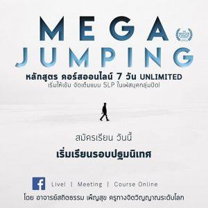 Mega Jumping Online หลักสูตร 7 วัน