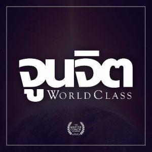 จูนจิต WORLD CLASS
