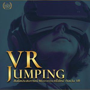 VR Jumping เพื่อการฝึกสมาธิ และฝึกจิตในรูปแบบแว่น VR