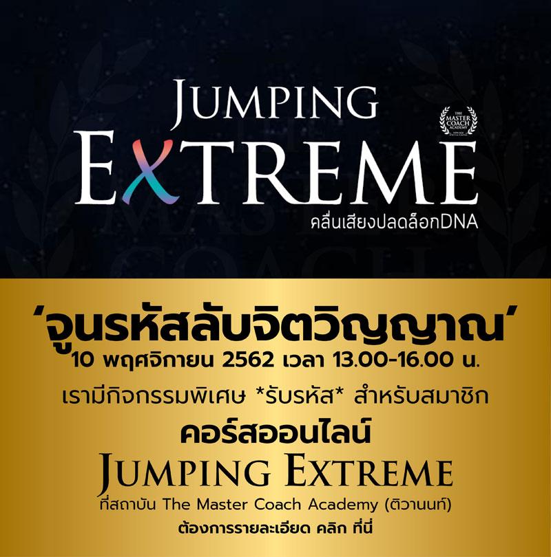 จูนรหัสลับจิตวิญญาณ คอร์สออนไลน์ Juping Extreme