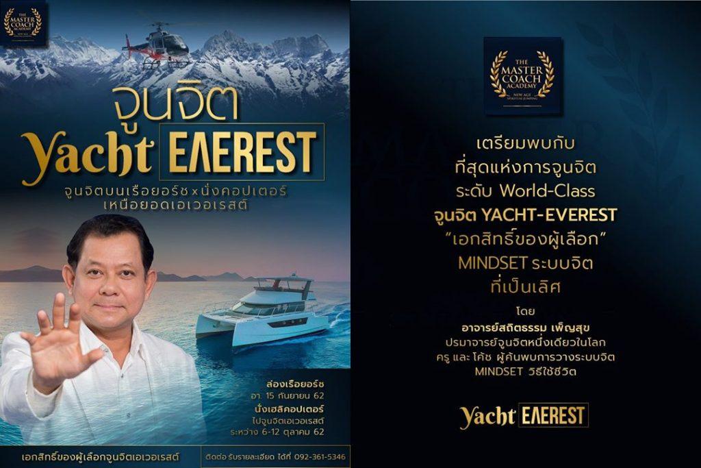 จูนจิตเอเวอเรสต์ Everest หิมาลัย เนปาล