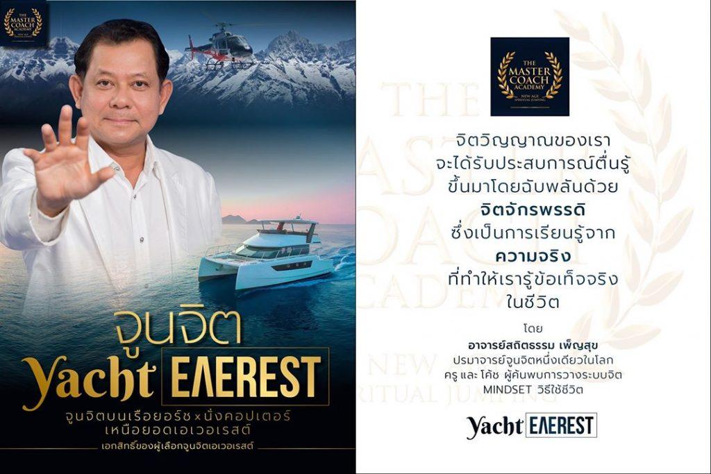 จูนจิต Everest เอเวอเรสต์