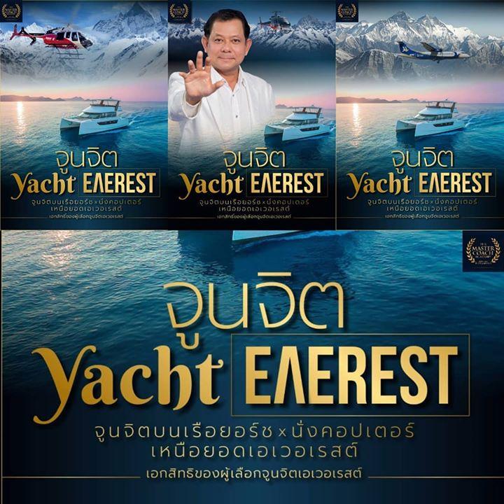 จูนจิต เอเวอเรสต์ Everest หิมาลัย เนปาล