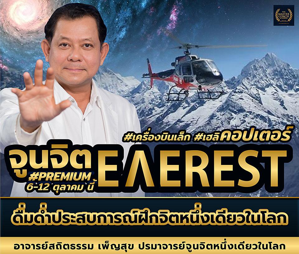 จูนจิต เอเวอเรสต์ Everest