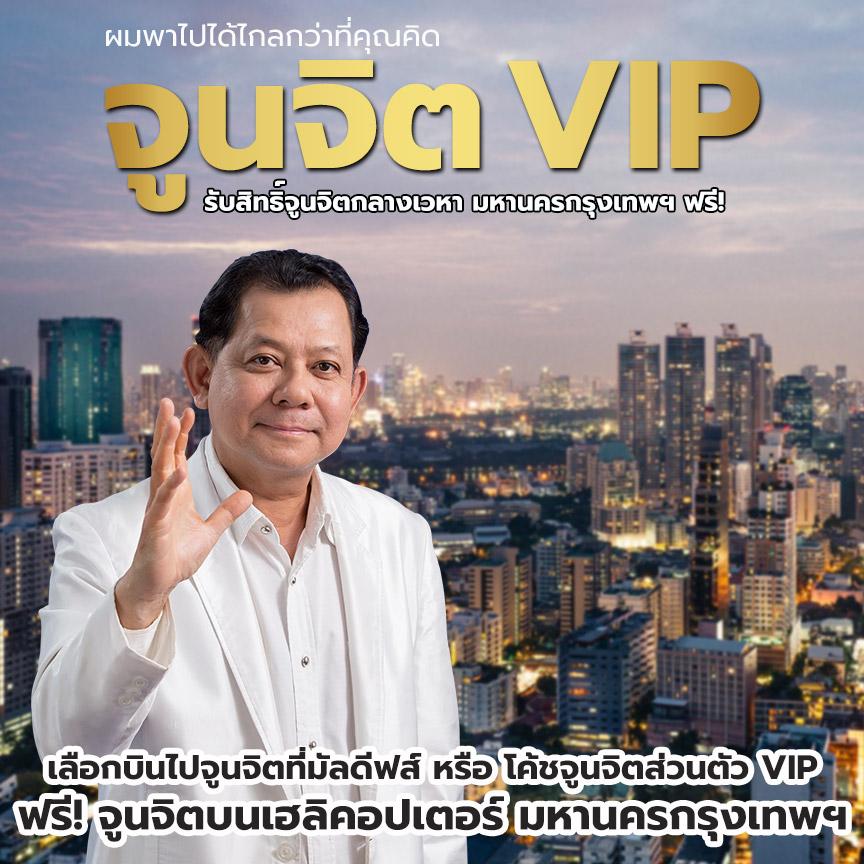 จูนจิต VIP | มัลดีฟส์ : เวียตนาม : นั่ง ฮ. จูนจิตกรุงเทพฯ